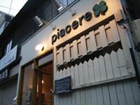 1.窯焼きピザ piacere 〜ピアチェーレ〜