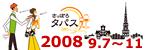 tapas2008