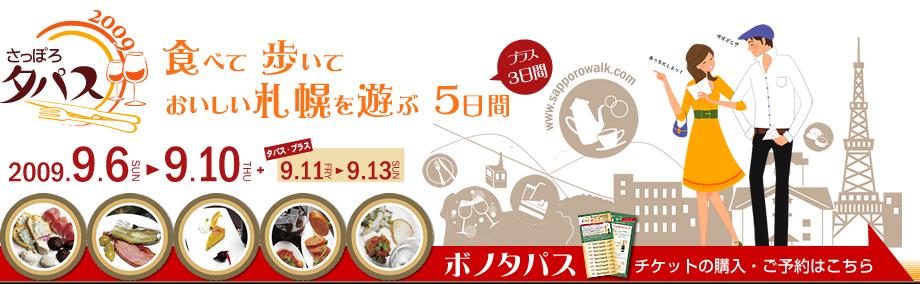 さっぽろタパス2009 食べて歩いておいしい札幌を遊ぶ5日間