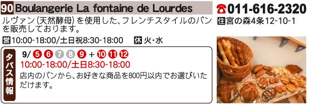 Boulangerie La fontaine de Lourdes