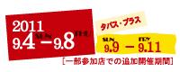 開催日程2011.09.04プラス09.09-09.11