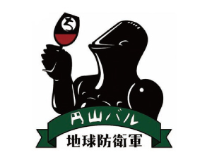 円山バル 地球防衛軍