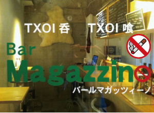 TXOI呑 TXOI喰 Bar Magazzino(チョイノミ チョイクイ バール マガッツィーノ)