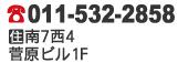 電話番号、住所