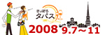 さっぽろタパス2008