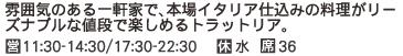 02 トラットリア ラルケ