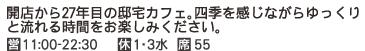 10 レストラン櫻月(サクラムーン)