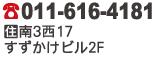 12 喜香庵