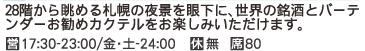 19 札幌プリンスホテル Top of PRINCE