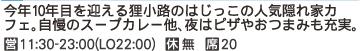 27 カレー&ごはんカフェ〔ouchi〕