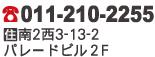 42 RICCO(リッコ)