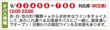 46 BARCOM Sapporo(バルコ札幌)