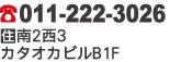 51 カンティーナ スズキ