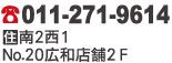 52 TSUBAKI HALL