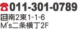 58 焼鳥★ガレージ★
