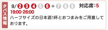 60 日本酒バル owl(アウル)