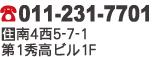 66 餃子の松