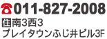 73 料理とワイン 祥瑞札幌(しょんずいさっぽろ)