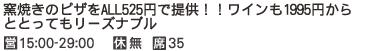 84 WINE&PIZZA HACHI(ワインアンドピッツァ ハチ)