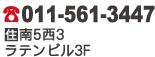 89 酒房 錨屋 釣助(ちょうすけ)