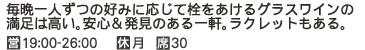 90 ワインバー PINOT(ピノ)