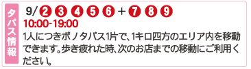 B ベロタクシー 札幌