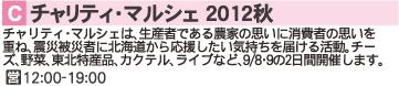 C チャリティ・マルシェ 2012秋