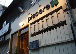 03 釜焼きピザ Piacere?ピアチェーレ?